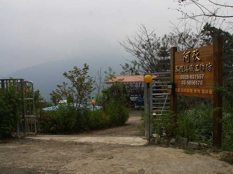 新竹露營阿秋泰雅編織工坊